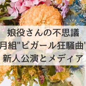 娘役さんのふしぎ(メディア出演と月組「ピガール狂想曲」新人公演の配役発表)