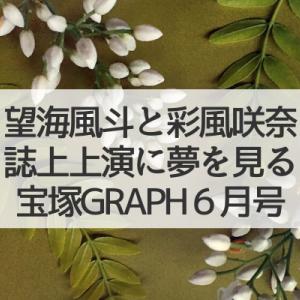 望海風斗・彩風咲奈の誌上上演に見惚れる【宝塚GRAPH6月号】