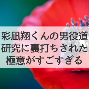 彩凪翔くんの男役道がすごかった(研究と極意)