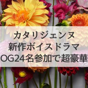 カタリジェンヌ超豪華OGが参加!89期祭もある!