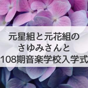 元星組と元花組のさゆみさんと108期生入学式(紅ゆずるさんの朗読と明日海りお さんの形見分け)