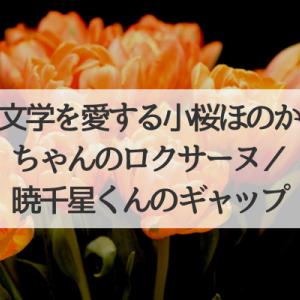 暁千星くんのギャップとこれからと/小桜ほのかちゃん文学を愛する人のメッセージ
