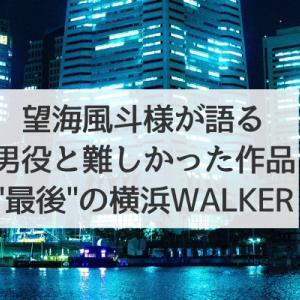 望海風斗様が語る男役と難しかった作品【横浜Walker】/美弥るりか様のインタビュー