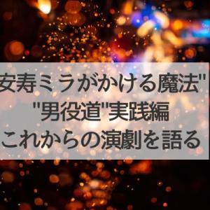 安寿ミラが魔法をかける「男役道」実践編【STAGE naviこれからの演劇を語ろう】