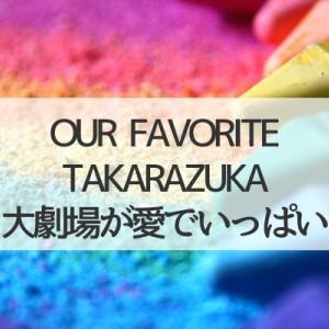 大劇場が歌声と愛で満たされる【OUR FAVORITE TAKARAZUKA】