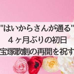 宝塚歌劇の再開を心から祝す〜花組「はいからさんが通る」初日によせて