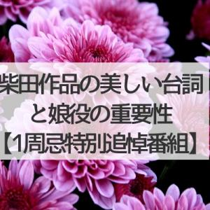 柴田先生美しいセリフと魅力的な娘役と伝えていく人たちのこと【1周忌追悼特別番組】