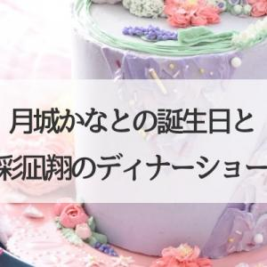 月城かなと様の誕生日と、彩凪翔様のディナーショー【公演日程発表】