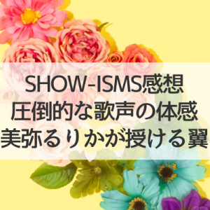 SHOW-ISMS観劇の感想と、開演1時間前の公演中止…