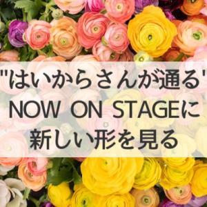 NOW ON STAGEに見る「新しい生活」〜花組はいからさんが通る