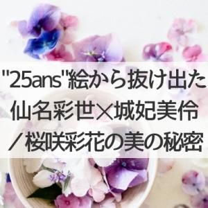 絵から抜け出た仙名彩世✕城妃美伶の美と誇り【25ans】/桜咲彩花さんの推しアイテム