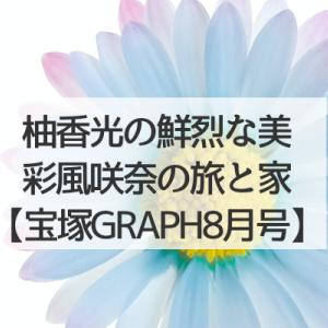 柚香光の横顔の美/彩風咲奈の家と旅【宝塚GRAPH8月号】