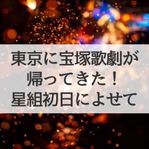 東京に宝塚歌劇が帰ってきた。星組公演初日の朝に。