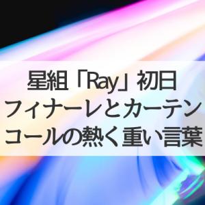 星組「Ray」初日フィナーレと礼真琴くんの熱く重たい言葉