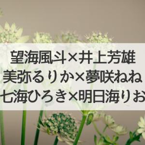 望海風斗と井上芳雄のコラボが至上の夢/「マトリョーシカ」るりねねと、七海ひろきと明日海りおの共演