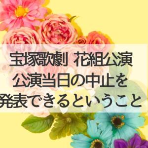 宝塚歌劇が公演当日の中止を発表できるということ。