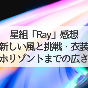 星組「Ray」観劇の感想~新しい風と挑戦、ホリゾントまでの広さ