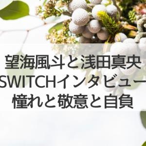 望海風斗さんと浅田真央さんのインタビューが至高【EテレSWITCHインタビュー達人達】
