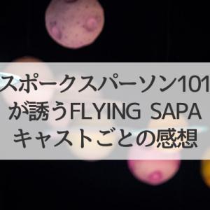 スポークスパーソン101が誘う水星~宙組FLYING SAPAキャストごとの感想