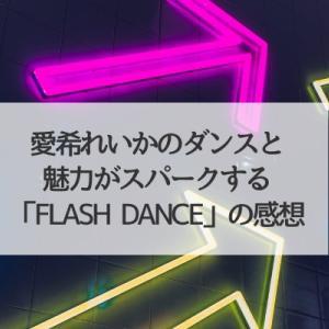 愛希れいか「FLASH DANCE」ちゃぴにはずっと踊り続けてほしい。