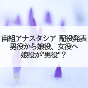 宙組「アナスタシア」配役発表!男役が娘役、女役へ。遥羽ららちゃんのこと。