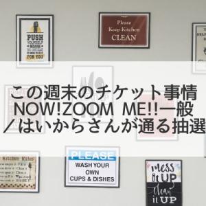 連休中のチケット事情(NOW!ZOOM ME!!とはいからさんが通る)