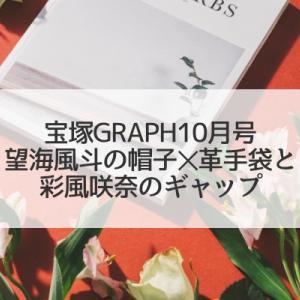 GRAPH10月号(望海風斗の詩情と彩風咲奈のギャップ)