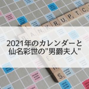 2021年のカレンダーと仙名彩世の男爵夫人を思う