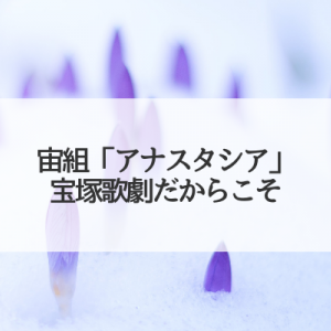 宙組「アナスタシア」は宝塚歌劇版(プロモーション映像)