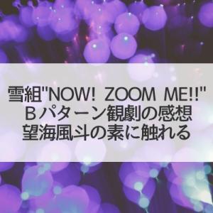 NOW!ZOOM ME!!望海風斗の素と愛に触れる(Bパターン9月29日)