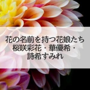 花の名前を持つ花娘たちのこと【桜咲彩花・詩希すみれ・華優希】