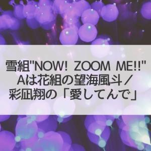 "NOW!ZOOM ME!!Aパターン観劇の感想(""花組""の望海風斗/彩凪翔「愛してんで」/2階16列)"
