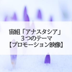宙組「アナスタシア」3つのテーマが響く【プロモーション映像ロング】