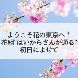 ようこそ花の東京へ!花組「はいからさんが通る」東京宝塚劇場初日
