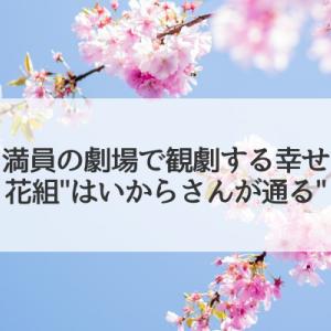 花組「はいからさんが通る」満員の東京宝塚劇場が帰ってきた!
