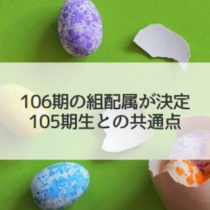 106期生の組配属が決定!