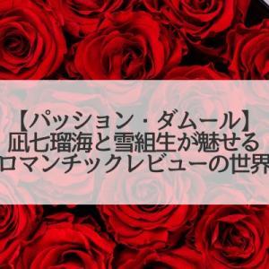 パッション・ダムール~凪七瑠海と雪組生が魅せる個性とロマンチックレビューの世界
