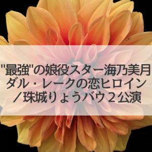 雪組「fff/シルクロード」ポスターと2021年月組3公演発表!