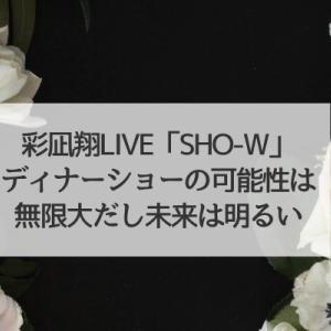 彩凪翔「Sho-W」が教えてくれたディナーショーの可能性