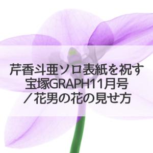 芹香斗亜の初ソロ表紙/花男の花の見せ方【宝塚GRAPH11月号】
