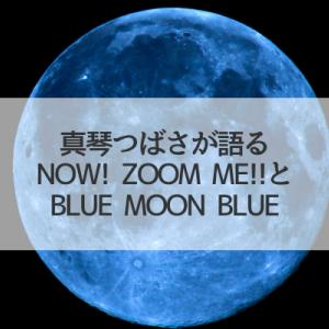 真琴つばさが語る望海風斗の「BLUE MOON BLUE」