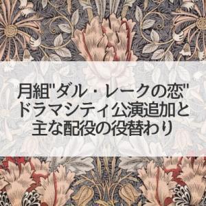 月組「ダル・レークの恋」役替りとドラマシティ公演追加!