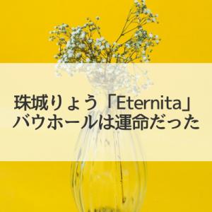 月組「Eternità」バウホールは運命だった(珠城りょうスペシャルライブ)