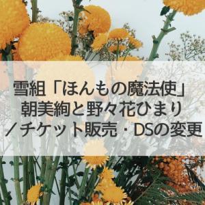 朝美絢「ほんものの魔法使」相手役は野々花ひまりちゃん/チケット・ディナーショーの相次ぐ変更