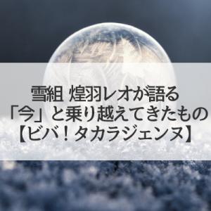 煌羽レオが語る「今」と乗り越えてきたもの(ラジオ ビバ!タカラジェンヌ))