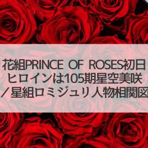 花組「PRINCE OF ROSES」ニューヒロイン!/星組「ロミオとジュリエット」人物相関図を味わう