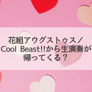 花組「アウグストゥス/Cool Beast!!」生演奏は復活するか