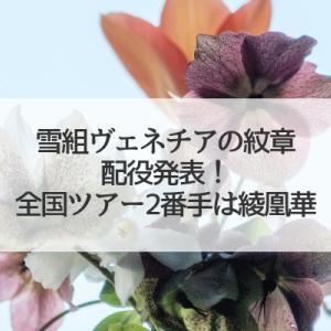 雪組「ヴェネチアの紋章」配役発表!2番手マルコは綾凰華