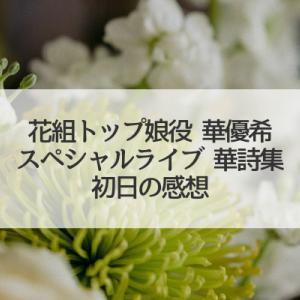 華優希ライブ「華詩集」初日の感想