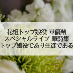 華優希スペシャルライブ「華詩集」ライブ配信夜の部を見て(あなたがいるところが宝塚)